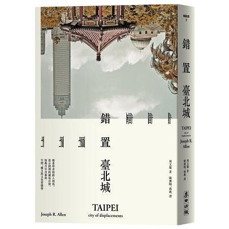 錯置臺北城 :  循著學者的路人視角, 從公園裡的銅馬出發, 探勘百年首都的空間、權力與文化符號學 /