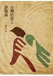 台灣的恩人群像錄