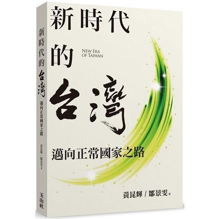 新時代的台灣 :邁向正常化國家之路