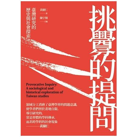 挑釁的提問 : 臺灣研究的歷史與社會探索 = Provocative inquiry : a sociological and historical exploration of Taiwan studies