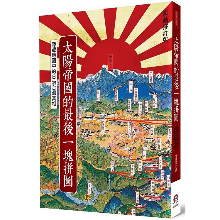 太陽帝國的最後一塊拼圖:隱藏地圖中的日治台灣真相(暢銷修訂版)