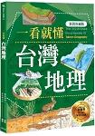 一看就懂台灣地理(新裝珍藏版)