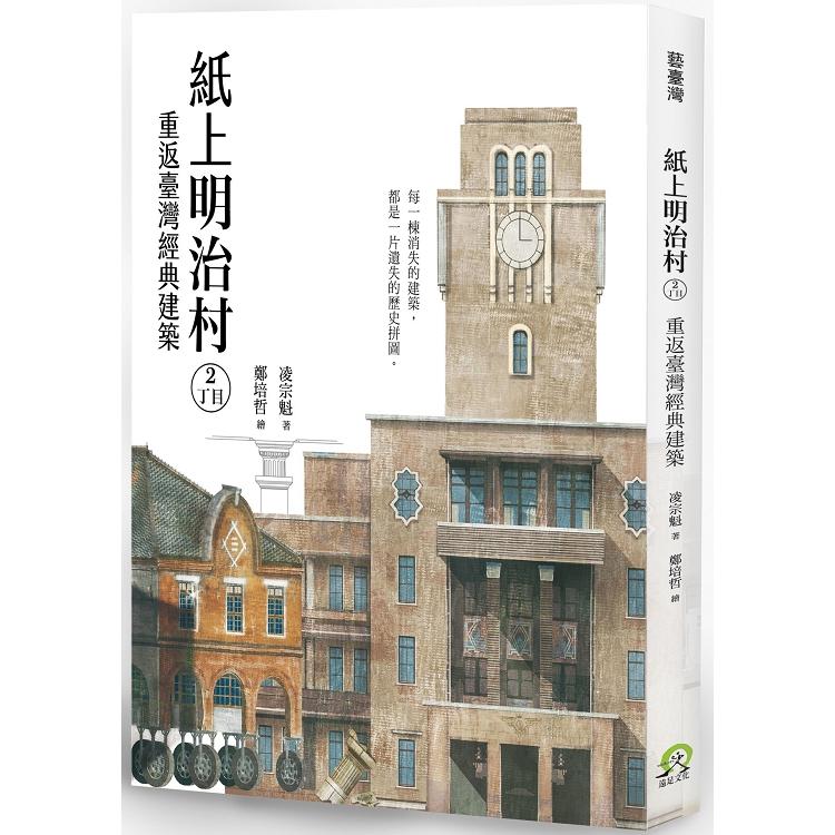 紙上明治村2丁目:重返臺灣經典建築
