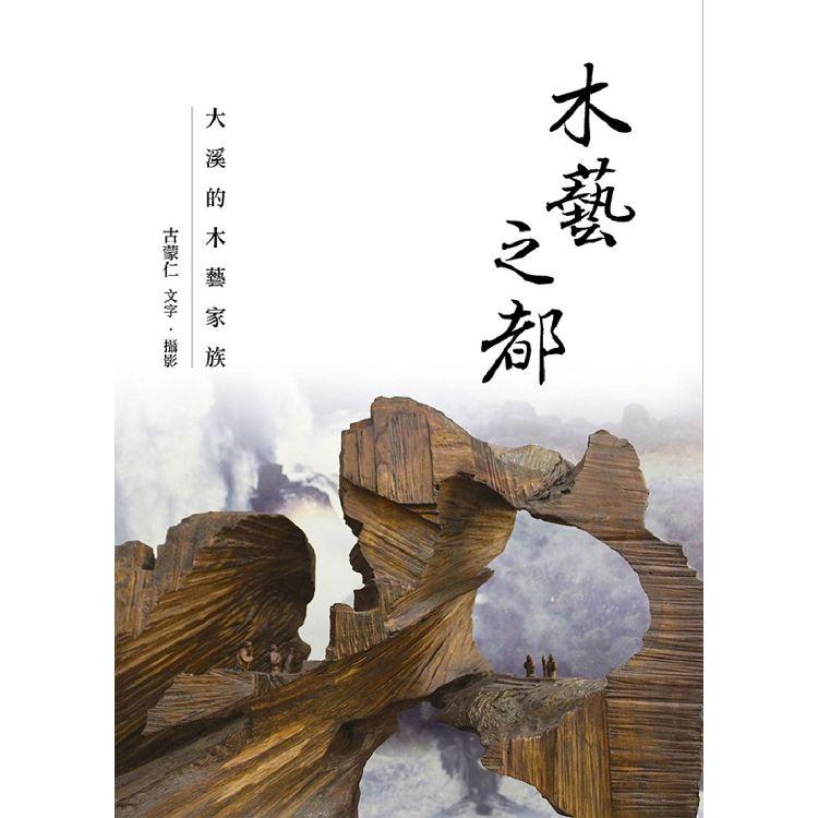 木藝之都:大溪的木藝家族