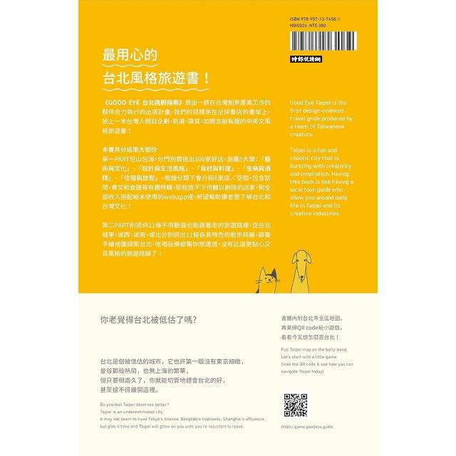 GOOD EYE台北挑剔指南:第一本讓世界認識台北的中英文風格旅遊書【全新增訂版,隨書贈台北地圖與明信片組】