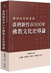 臺灣新竹市300年佛教文化史導論:跨世紀的新透視