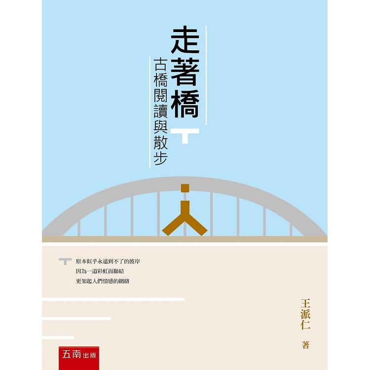 走著橋:古橋閱讀與散步