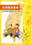 台灣歷史故事 3(二版)