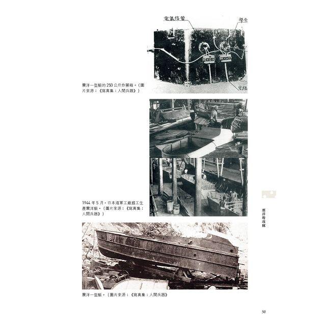 左營二戰祕史:震洋特攻隊駐臺始末