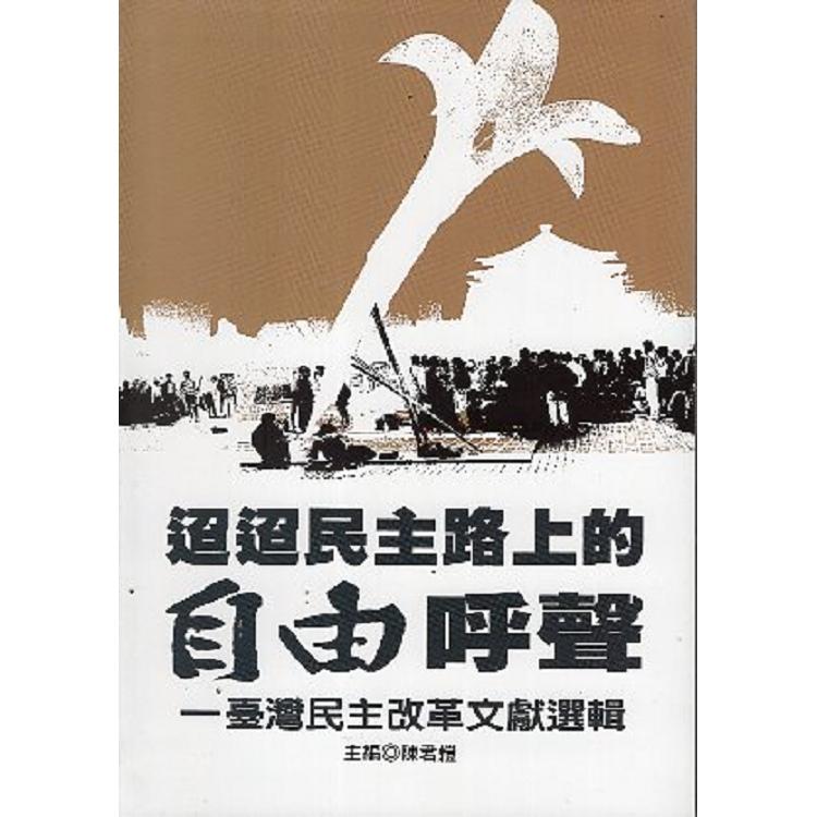 迢迢民主路上的自由呼聲—臺灣民主改革文獻選輯
