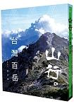 山行。台灣百岳