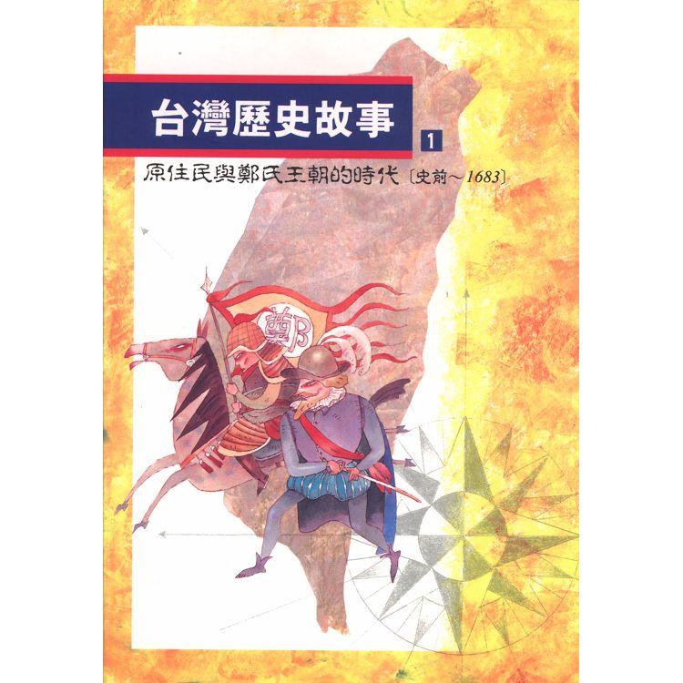 台灣歷史故事 1(二版)