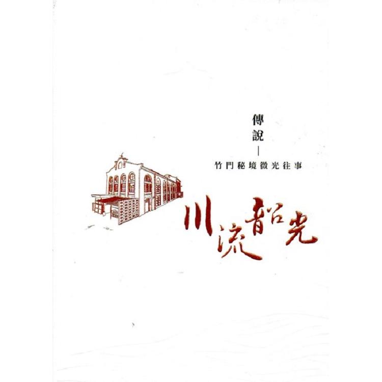 傳說 : 竹門秘境微光往事 = Legends : the reminiscence of Chu Men's secret sites (另開視窗)