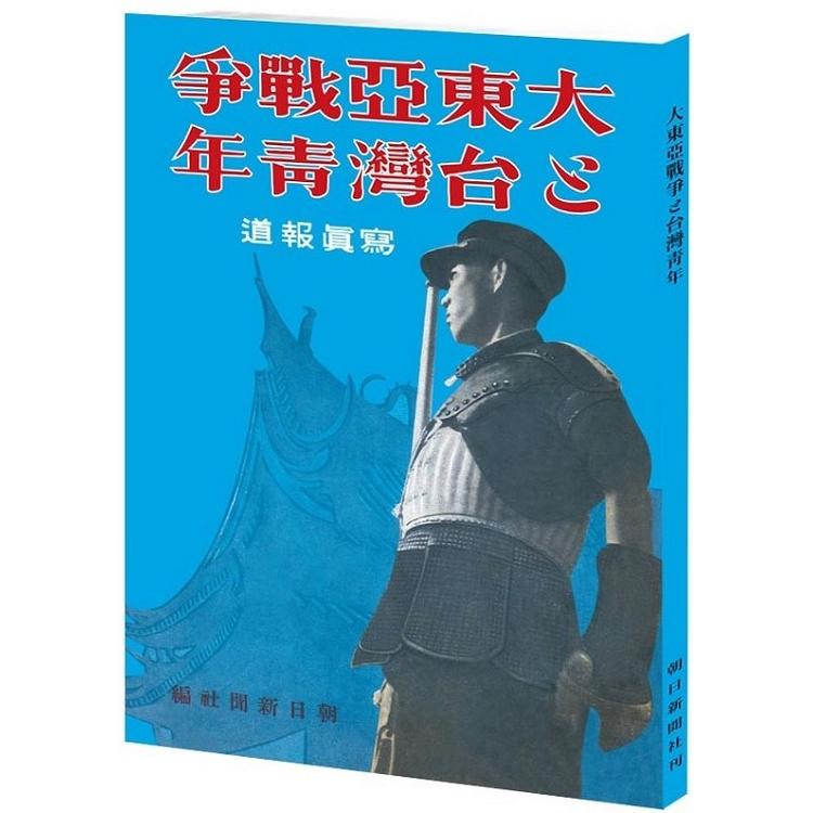 大東亞戰爭與台灣青年