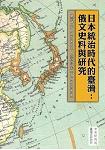 日本統治時代的臺灣:俄文史料與研究(精裝)