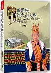 布農族的大山大樹:Tahai Ispalalavi布農族文化傳承回憶錄