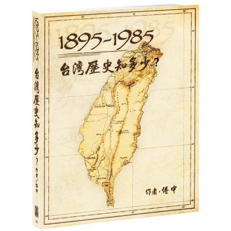 1895-1985台灣歷史知多少?