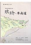 貫穿東西的歷史大道: 琅嶠.卑南道