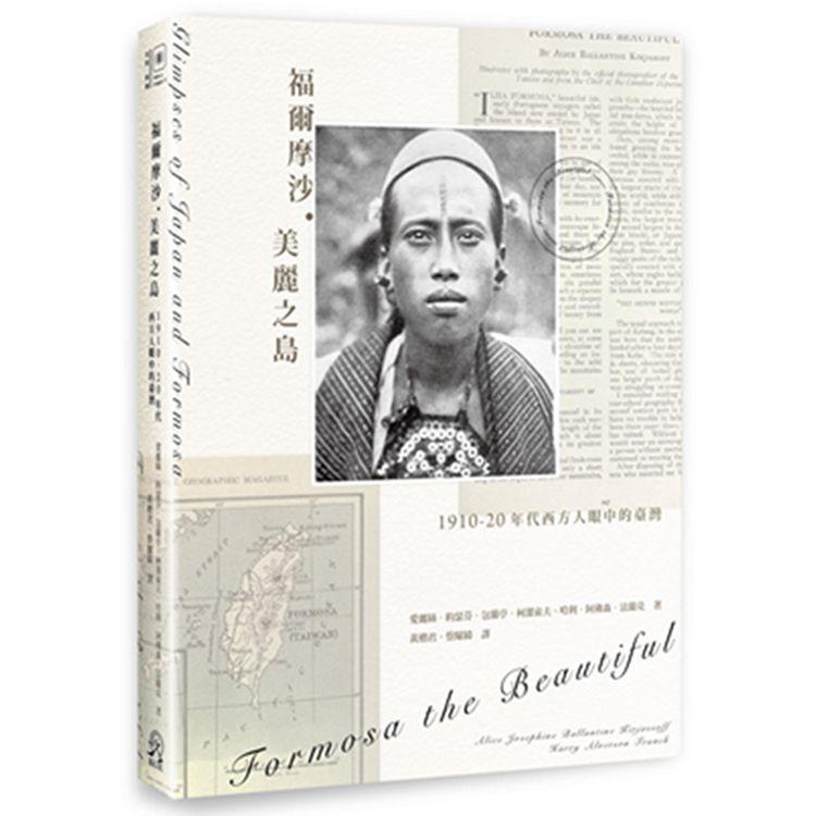 福爾摩沙.美麗之島:1910-20年代西方人眼中的臺灣
