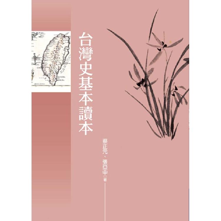 台灣史基本讀本