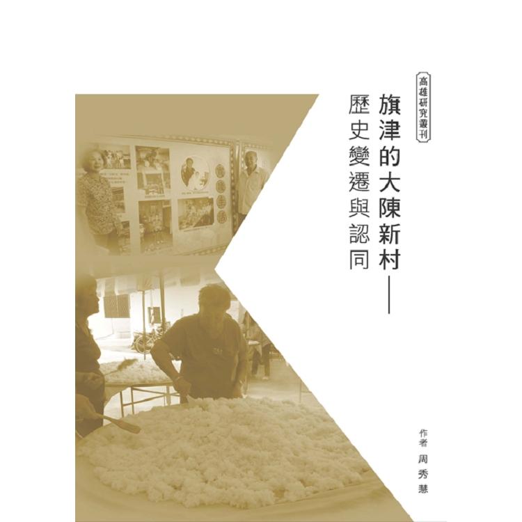 旗津的大陳新村—歷史變遷與認同
