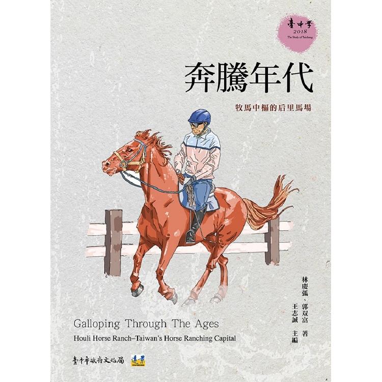 奔騰年代:牧馬中樞的后里馬場