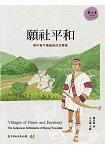 願社平和:臺中和平地區原住民聚落