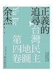 正義的追尋:臺灣民主地圖第四卷