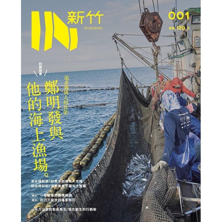 IN新竹:定置漁場