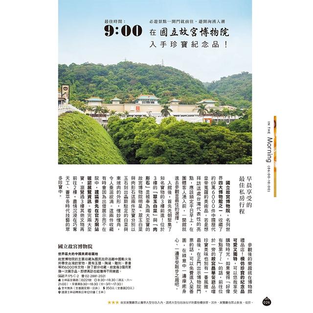 24H台灣漫旅:解析美麗的豐饒之島‧台灣的深度魅力。探索台灣,在最棒的時間做最棒的事!帶領你暢遊24小時的旅遊導覽書