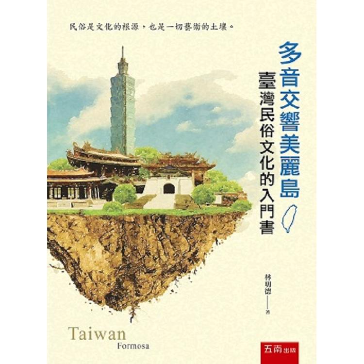 多音交響美麗島:臺灣民俗文化的入門書