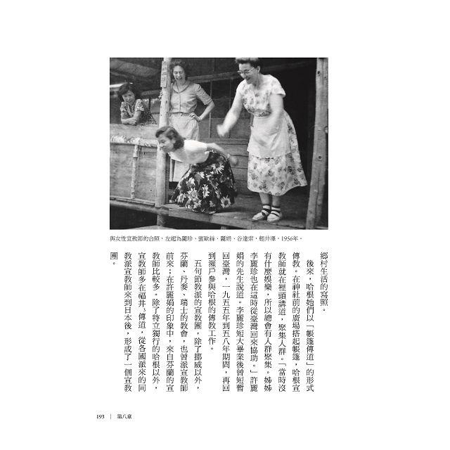 聆聽時代的變奏:跨越兩個時代的臺灣人
