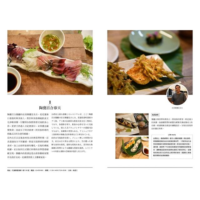 台灣日記 Taiwan Diary:我能做的,就是告訴全世界台灣的美!【隨書贈『Taiwan Diary』精美明信片組】