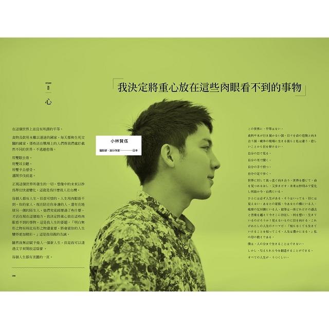 台灣日記 Taiwan Diary--我能做的,就是告訴全世界臺灣的美!