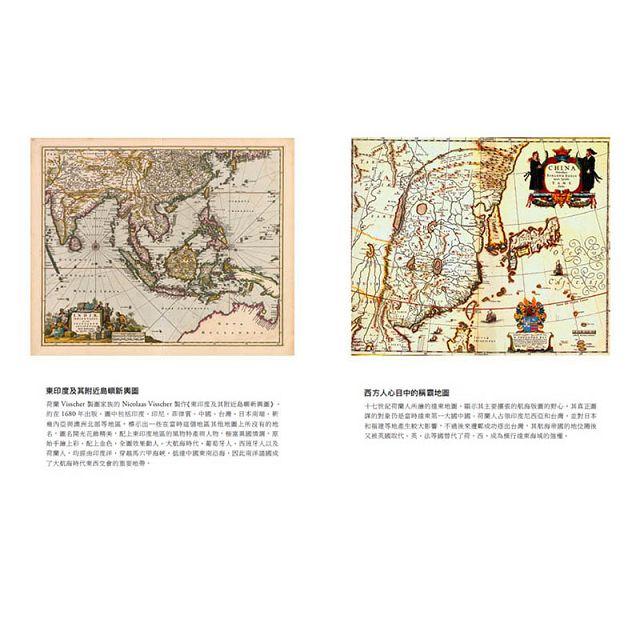 1624,顏思齊與大航海時代