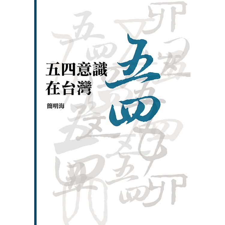 五四意識在台灣