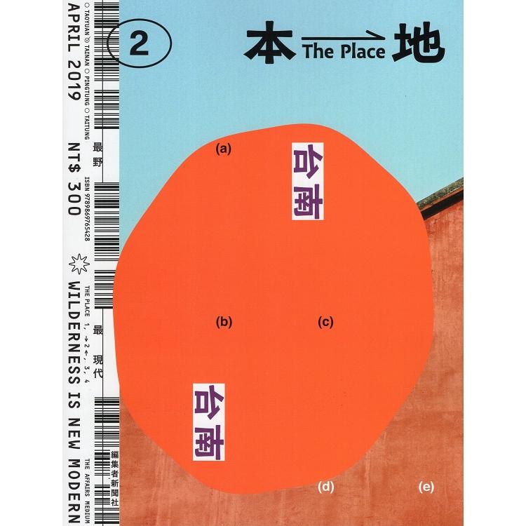 本地 The Place:台南