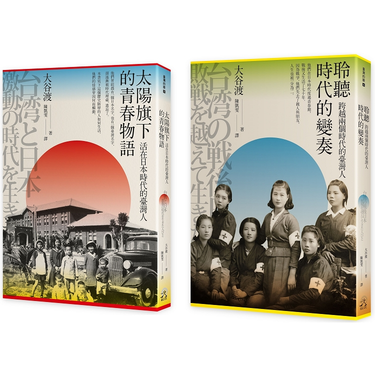 走過兩個時代的臺灣人(2冊套書)太陽旗下的青春物語+聆聽時代的變奏