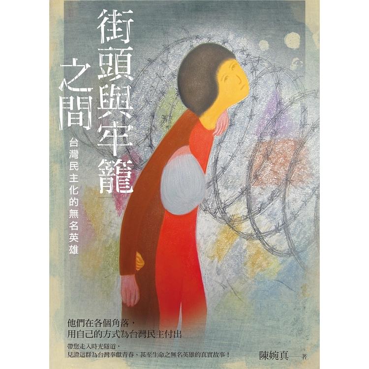 街頭與牢籠之間:台灣民主化的無名英雄