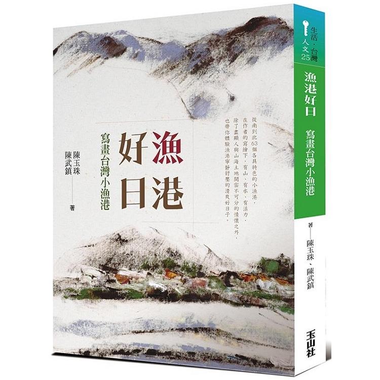 漁港好日:寫畫台灣小漁港