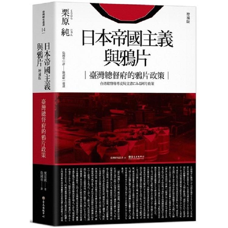 日本帝國主義與鴉片:臺灣總督府的鴉片政策(增補版)