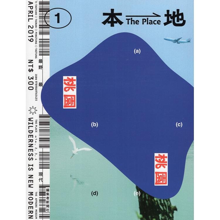 本地 The Place:桃園