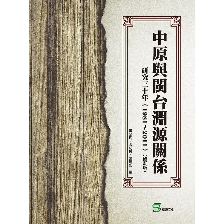 中原與閩台淵源關係研究三十年(1981~2011)(修訂版)