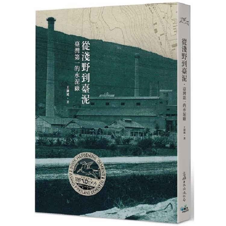 從淺野到臺泥:臺灣第一的水泥廠