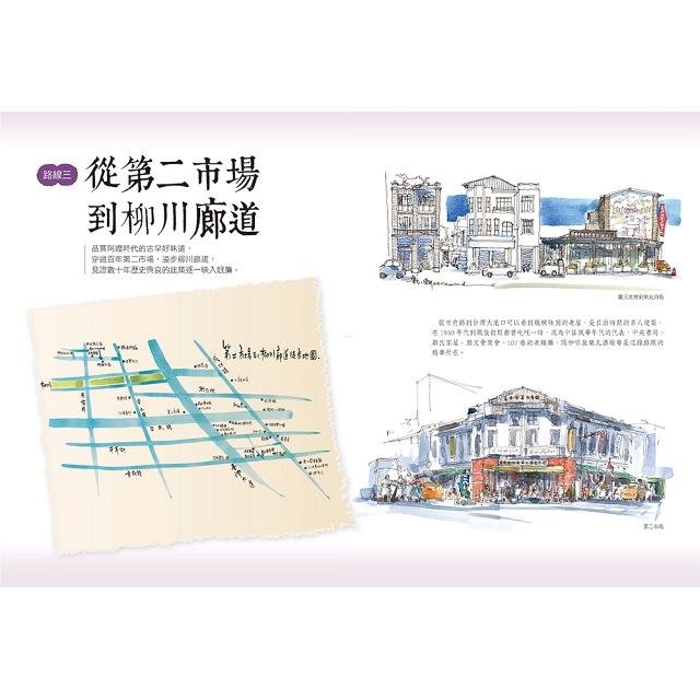 畫家帶路,台中舊城街道散步