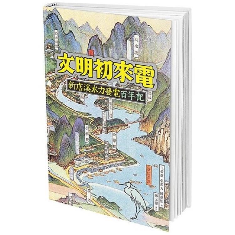 文明初來電:新店溪水力發電百年記
