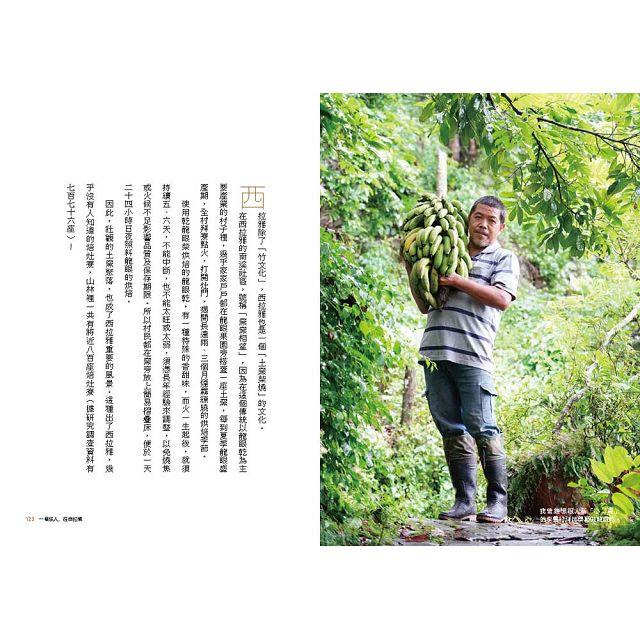 一個旅人,在西拉雅:遇見台式生活美感