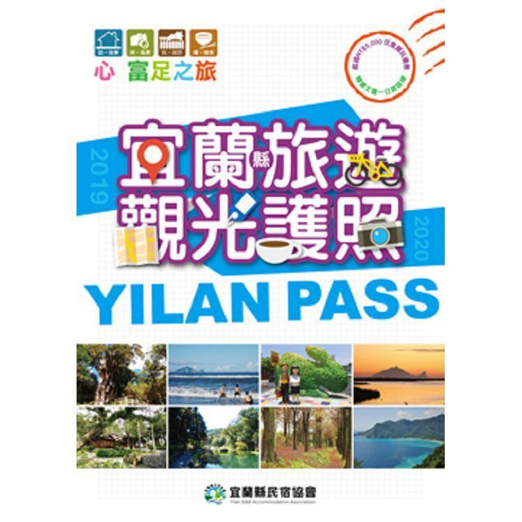 宜蘭縣旅遊觀光護照YILAN PASS 2019-2020