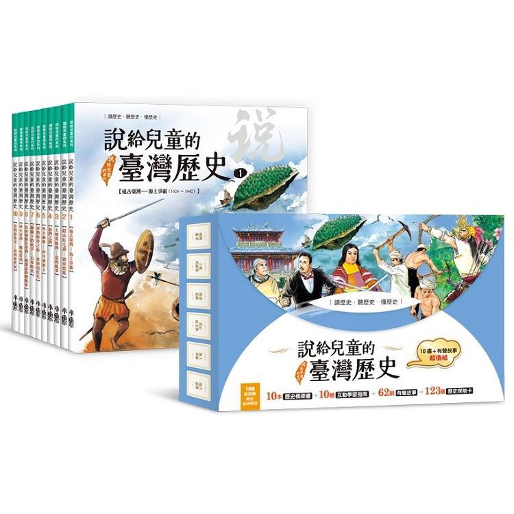 說給兒童的臺灣歷史:10書+有聲故事 超值組