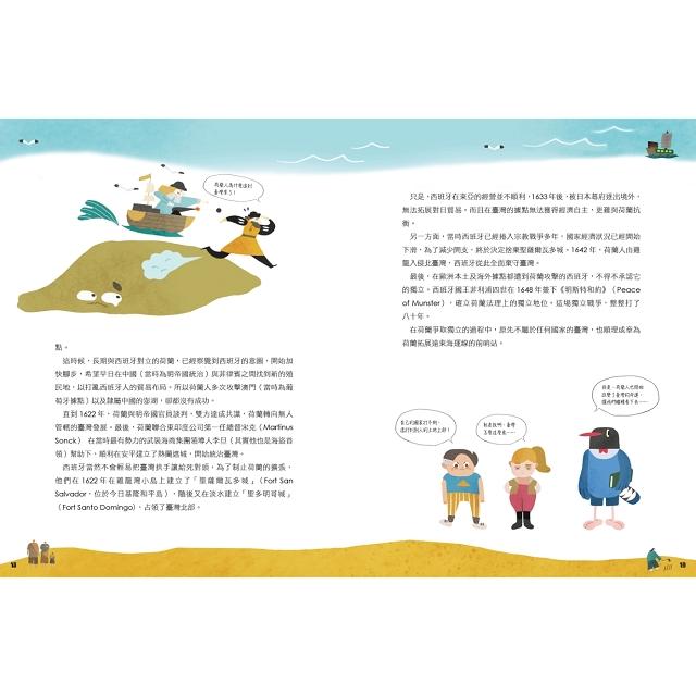故事臺灣史:10個翻轉臺灣的關鍵時刻